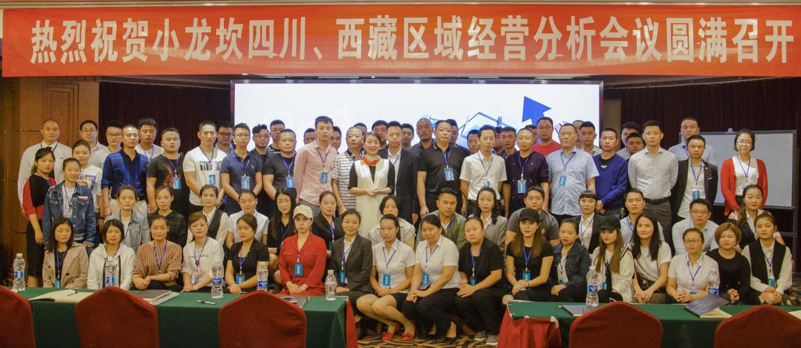 欧宝体育客户端坎四川、西藏区域经营分析会议圆满召开、合影留念