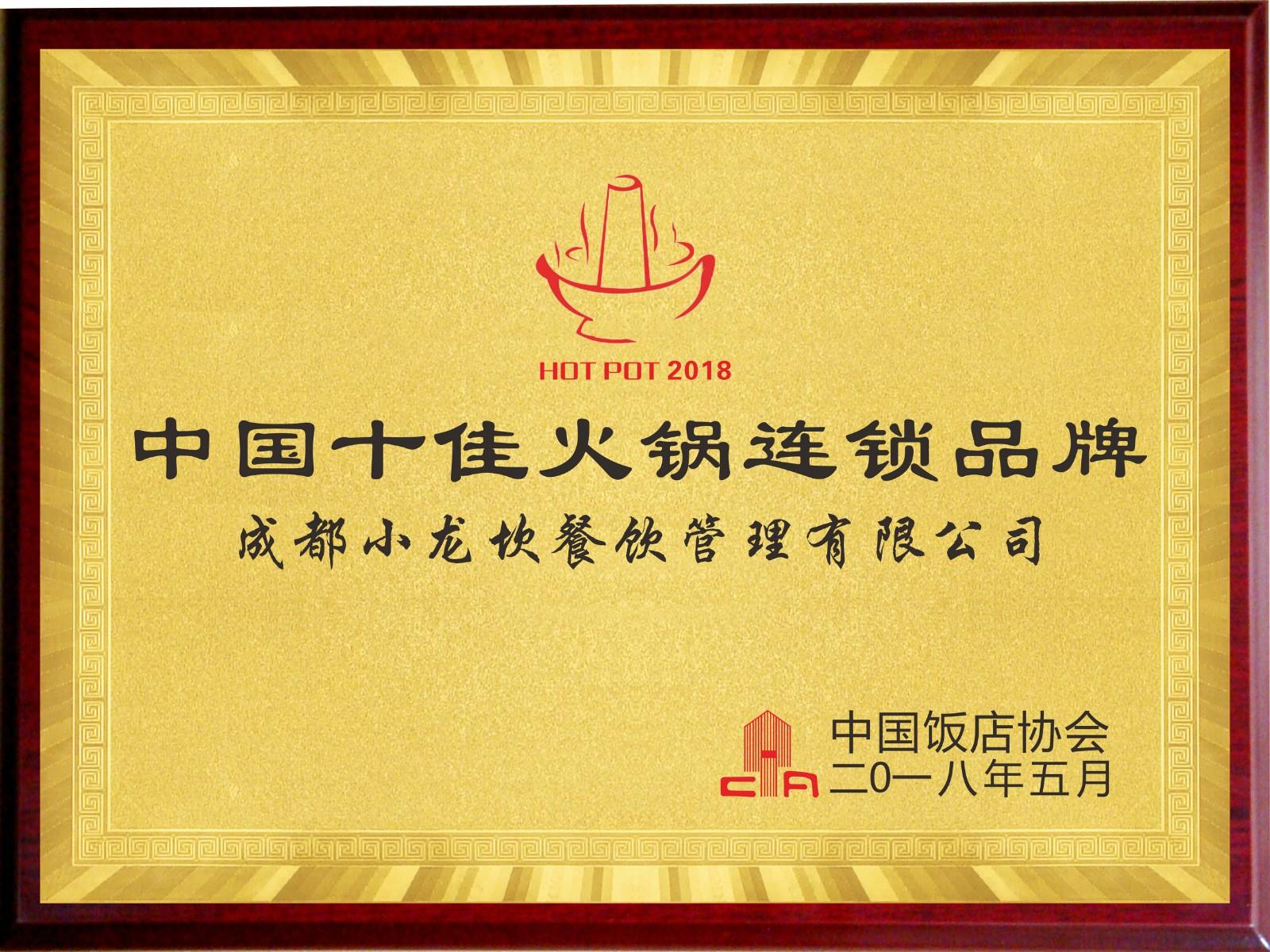Xiaolongkan honored with 2018