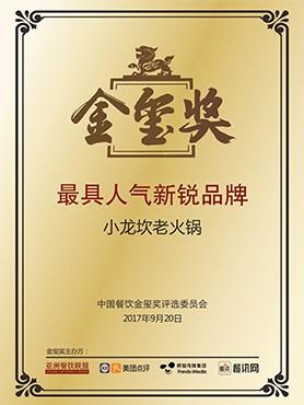 """欧宝体育客户端坎获""""2017中国餐饮金玺奖——最具人气新锐品牌"""""""